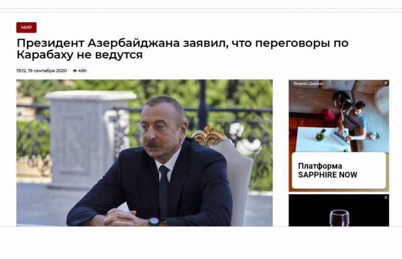 Rusiya KİV-lərindən Prezident İlham Əliyevin səsləndirdiyi fikirlərə böyük maraq var